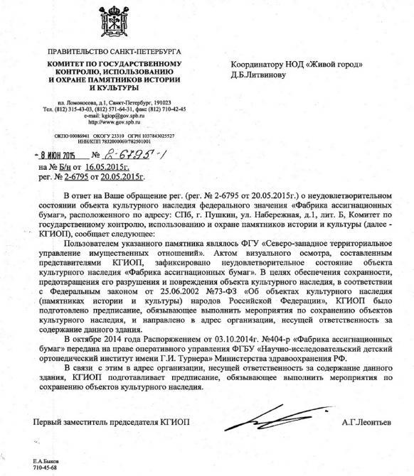 Фабрика ассигнационных бумаг - Ремесленный женский приют ...: http://www.citywalls.ru/photo101356.html